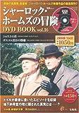 シャーロック・ホームズの冒険DVD BOOK vol.16 (宝島MOOK) (DVD付)