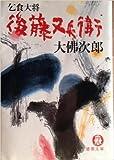 乞食大将 後藤又兵衛 (徳間文庫)