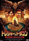 トレジャー&ドラゴン 魔の竜神と失われた王国 [DVD]