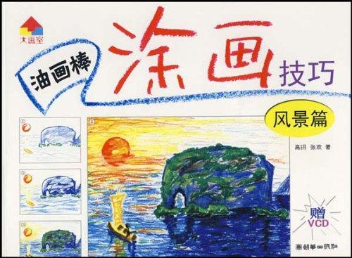 """油画棒涂画技巧:风景篇(附盘)(""""大画室""""儿童启蒙学画系列)"""