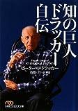 知の巨人 ドラッカー自伝 (日経ビジネス人文庫)