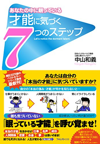 才能に気づく7つのステップ