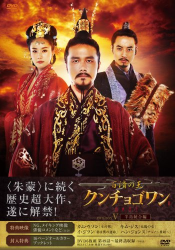 百済の王 クンチョゴワン(近肖古王) DVD-BOXⅤ