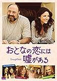 おとなの恋には嘘がある[DVD]
