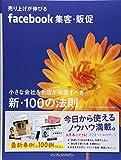 売り上げが伸びる Facebook 集客・販促 小さな会社&お店が実践すべき新・100の法則。