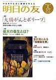 明日の友 2009年 01月号 [雑誌]