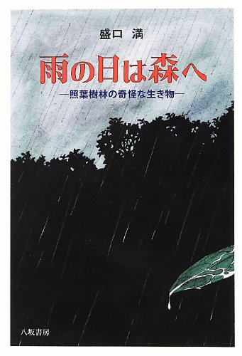 雨の日は森へ―照葉樹林の奇怪な生き物