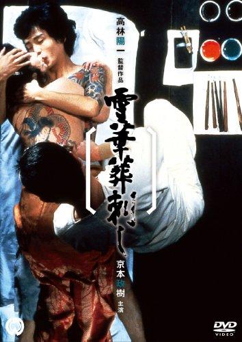 雪華葬刺し [DVD]