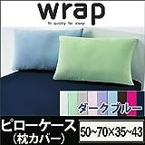 【東京西川】wrap ~ラップ~ピローケース(枕カバー)(50~70×35~43cm用)WR4510 ダークブルー