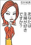 あなたは主婦が好きですか?