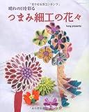 つまみ細工の花々—晴れの日を彩る (レッスンシリーズ)