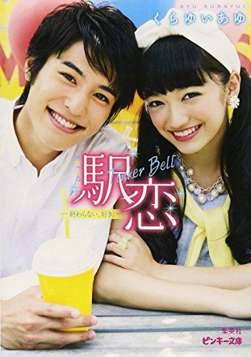 駅恋 Tinker Bell ―終わらない、好き。― (ピンキー文庫)