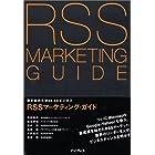 RSSマーケティング・ガイド 動き始めたWeb2.0ビジネス