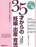 35才からの妊娠・出産・育児—元気に安心して赤ちゃんを産みたい! (たまひよ新・基本シリーズ+α)