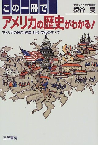 この一冊でアメリカの歴史がわかる!―アメリカの政治・経済・社会・文化のすべて