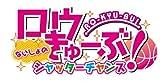 ロウきゅーぶ! ないしょのシャッターチャンス(2014年発売予定)