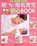 初めてママの母乳育児安心BOOK―妊娠中から卒乳まで (ベネッセ・ムック―たまひよブックス)