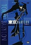 echange, troc Tokyo babylon Intégrale