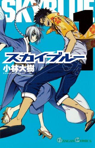 スカイブルー(1) (ガンガンコミックス)