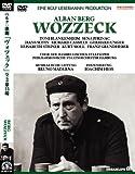 ベルク:歌劇「ヴォツェック」全3幕 [DVD]