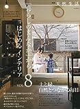「暮らしのまんなか」からはじめるインテリア VOL.8 (8) (CHIKYU-MARU MOOK 別冊天然生活) (ムック) (大型本) (CHIKYU-MARU MOOK 別冊天然生活)