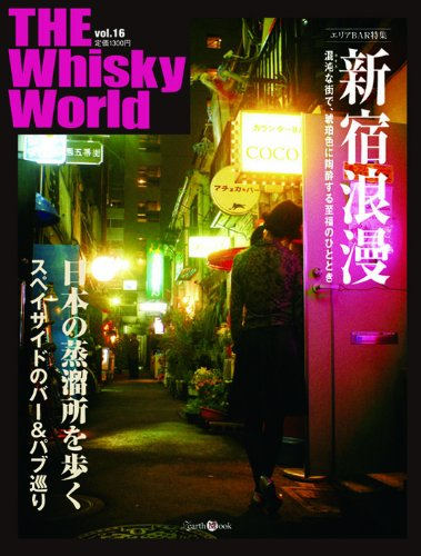 THE Whisky World vol.16 (16) (Zearth Mook)