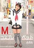 沢井真帆 M彼女秋葉原コスプレペット [DVD]