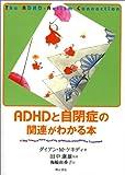 ADHDと自閉症の関連がわかる本