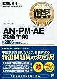 情報処理教科書 AN・PM・AE 共通午前 2006年度版