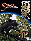 ジュニア版NHKスペシャル地球大進化―46億年・人類への旅 (5)