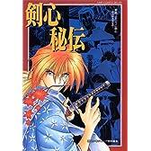 剣心秘伝―原典・るろうに剣心 明治剣客浪漫譚 (ジャンプコミックスデラックス)