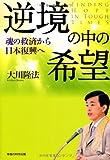 逆境の中の希望―魂の救済から日本復興へ (OR books)