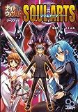 ナイトウィザード The 2nd Edition ソースブック ソウルアーツ (ログインTRPGシリーズ)(菊池 たけし/F.E.A.R.)