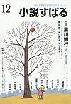 小説すばる 2016年 12 月号 [雑誌]