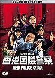 香港国際警察 NEW POLICE STORY コレクターズ・エディション (初回限定生産)