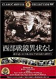 西部戦線異状なし [DVD] FRT-003
