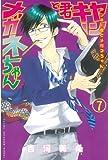 ヤンキー君とメガネちゃん(7) (少年マガジンコミックス)