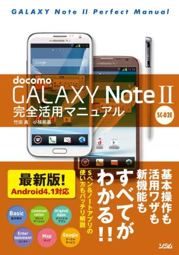 docomo GALAXY Note II SC-02E 完全活用マニュアル