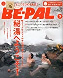 BE-PAL ( ビーパル ) 2010年 03月号 [雑誌]