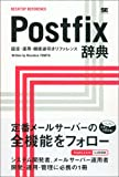 Postfix 辞典 (DESKTOP REFERENCE)