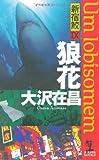 狼花 新宿鮫9 (カッパ・ノベルス)