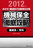 機械保全の徹底攻略 機械系・学科<2012> (めざせ!  機械保全技能検定合格)