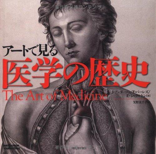アートで見る 医学の歴史