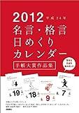 2012年版 E501 名言・格言日めくりカレンダー B5サイズ