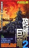 砲煙の巨竜 2―最強戦艦決戦 マーシャル1944