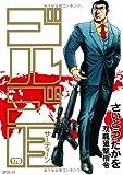 ゴルゴ13 170 (SPコミックス)