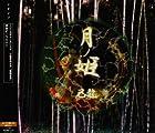 月ノ姫(通常8~11日以内に発送)