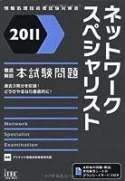 徹底解説ネットワークスペシャリスト本試験問題〈2011〉 (情報処理技術者試験対策書)