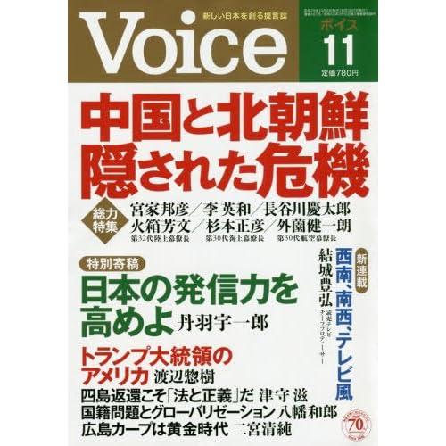 VOICE(ヴォイス) 2016年 11 月号