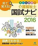 見て覚える! 介護福祉士国試ナビ2016